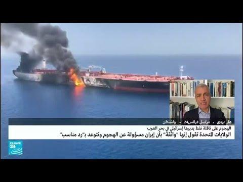 واشنطن -على ثقة- بأن إيران هي التي نفذت الهجوم على ناقلة النفط الإسرائيلية  - نشر قبل 4 ساعة