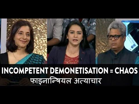Will Currency Ban Bring Economic Benefits For India (MK Venu, Saba Naqvi, Meera Sanyal) - NDTV Full