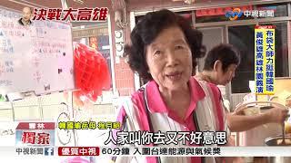 最強後盾! 韓國瑜81歲岳母程月昭 心繫女婿選情│中視新聞 20181109