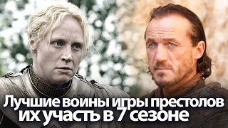 Лучшие воины сериала игра престолов, их участь в 7, 8 сезоне ч. 1