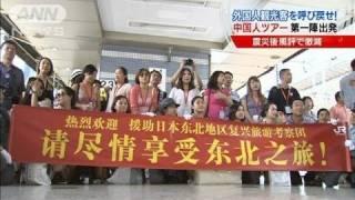 東北に外国人観光客を呼び戻すため、被災地へ向かう中国人向けのツアー...