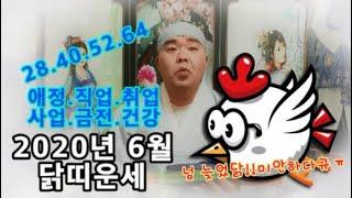 【신점으로 보는 2020년 6월 닭띠운세】※귀신잡는 큰형님※#용궁당 #대전용한점집 #유성★