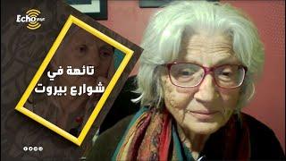 لقطات صادمة مؤلمة لخبيرة الطب البديل اللبنانية الشهيرة مريم نور بعد كارثة الانفجار