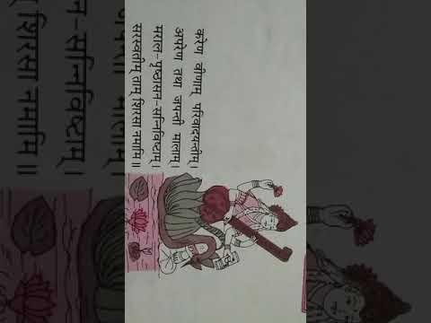 Sanskrit vandana