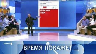 Провокация в Азовском море. Время покажет. Выпуск от 16.11.2018
