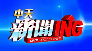 CT 中天新聞24小時HD新聞直播 │ CT TV Taiwan News HD Live|台湾のHDニュース放送| 대만 HD 뉴스 방송|
