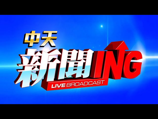 CTI中天新聞24小時HD新聞直播 │ CTITV Taiwan News HD Live 台湾のHDニュース放送  대만 HD 뉴스 방송 