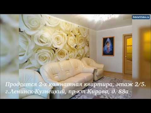 Продается 2-х квартира, этаж 2/5. г.Ленинск-Кузнецкий