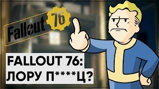 Fallout 76 Смерть лора Когда выйдет Fallout 5 Atomic Heart Новости Bethesda 5