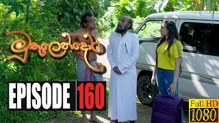 Muthulendora | Episode 160 07th December 2020 Thumbnail