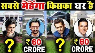 किस Bollywood Actor का घर है सबसे मेहेंगा   Salman Khan, Shahrukh, Aamir, Akshay Kumar