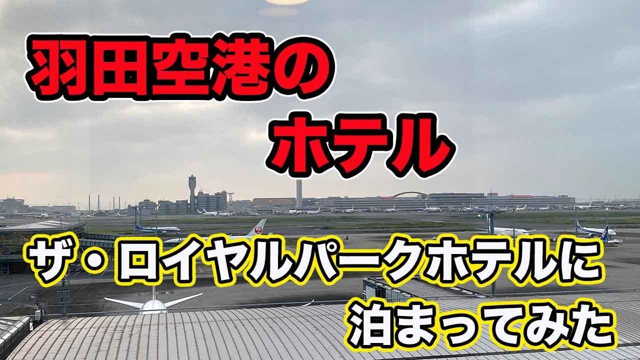 【羽田空港ホテル】ザ・ロイヤルパークホテル東京羽田に泊まってみた