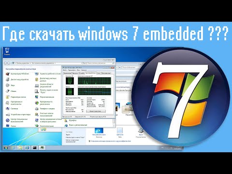 Где скачать windows 7 embedded ???