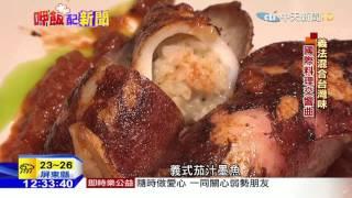 20160106中天新聞 義法混合台灣味 國際料理交響曲