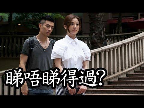 《原諒他77次》睇唔睇得過? (2017)