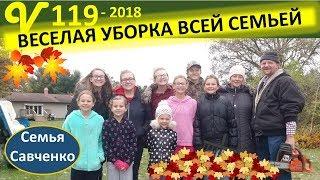 Веселая уборка участка многодетной семьи. Работа, рыбалка и песня. Семья Савченко