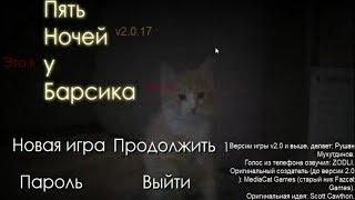 - Five Nights at Barsik s Голубой Медведь
