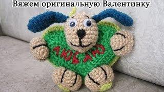 Вяжем крючком оригинальную Валентинку. Уроки для начинающих. Crochet. Volumetric heart Valentine.