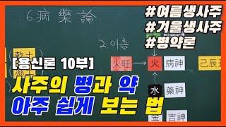 58강 용신론 10부 - 사주의 병과 약 아주 쉽게 보기 (병약론)