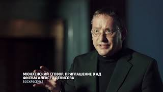 Мюнхенский сговор. Приглашение в ад. Трейлер - Россия Сегодня