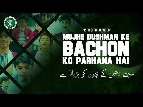 Mujhe Dushman ke Bachon ko Parhana Hai | APS Peshawar 2015 (ISPR Official Video) from YouTube · Duration:  4 minutes 31 seconds