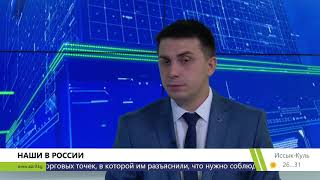 Денис Бердаков: Вопрос по регистрации мигрантов в России могут решить только президенты