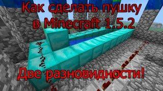 Сделаем это...  Как сделать пушку в Minecraft 1.5.2