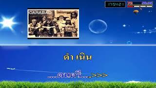 ราชดำเนิน คาราโอเกะ มิดิ karaoke midi extreme คาราบาว