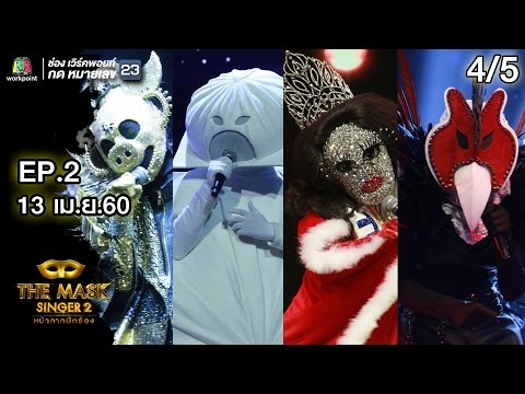 THE MASK SINGER หน้ากากนักร้อง 2 | EP.2 | 4/5 | Group A | 13 เม.ย. 60 Full HD