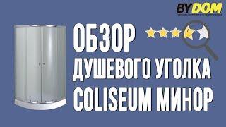 Душевой уголок Coliseum Минор - обзор