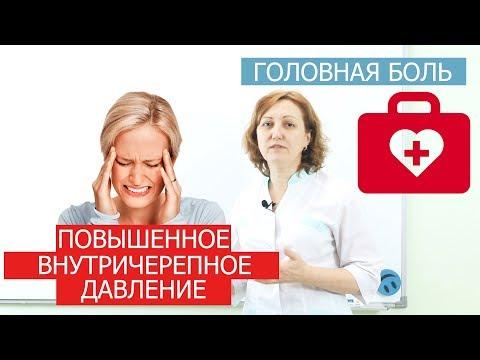 Головная боль. Что такое внутричерепное давление?