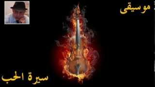 ♫ موسيقى ♫ سيرة الحب