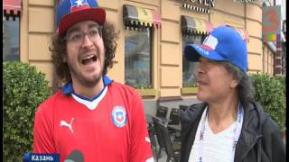 Казань в ожидании матча Германия   Чили