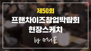 제 50회 프랜차이즈 창업박람회 2019 COEX 현장 스케치