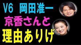 チャンネル登録お願いします ⇒ http://ur0.pw/GZuT 結婚発表のV6岡田准...