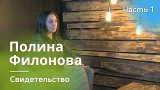 Свет во Тьме Полина Филонова часть 1
