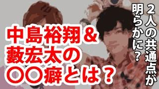 【Hey!Say!JUMP】中島裕翔&薮宏太の〇〇癖とは?【2人の共通点が明ら...