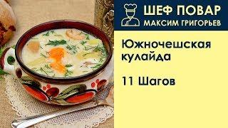 Южночешская кулайда . Рецепт от шеф повара Максима Григорьева