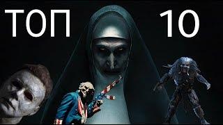 ТОП 10 ЛУЧШИХ ФИЛЬМОВ УЖАСОВ 2018 ГОДА