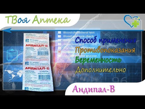 Андипал-В таблетки - показания , описание, (Метамизол натрий, Бендазол, Папаверина гидрохлорид)