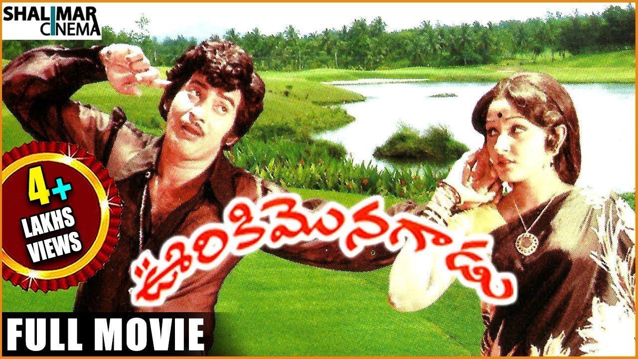 Download Ooriki Monagadu Telugu Full Length Movie    Krishna, Jayaprada    Shalimarcinema