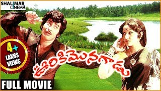 Ooriki Monagadu Telugu Full Length Movie || Krishna, Jayaprada