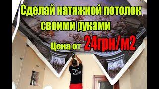 Сделайте натяжной потолок своими руками без газовой пушки и специнструмента. Цена от 24 грн за 1м2