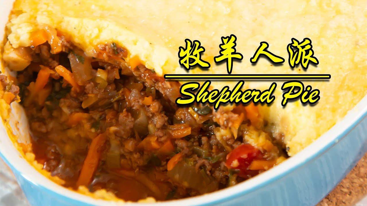 改良版牧羊人派,适合减肥时候吃!