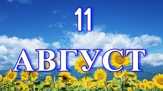11 августа День Святой Клары - покровительницы телевидения и другие праздники...
