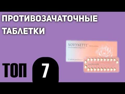 ТОП—7. Лучшие противозачаточные таблетки для молодых девушек и после 30, 40, 50. Рейтинг 2020 года!