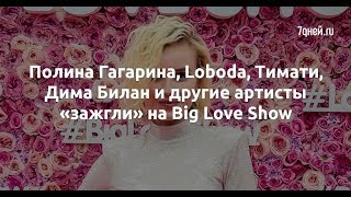 Полина Гагарина, Loboda, Тимати, Дима Билан и другие артисты «зажгли» на Big Love Show  - Sudo News