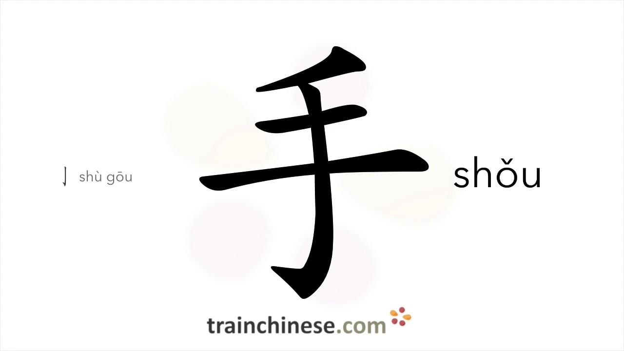 How to write 手 (shǒu) – hand