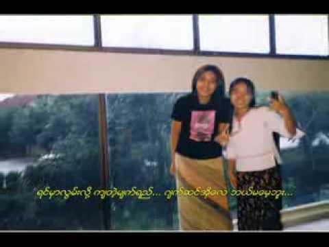 Tha Di Ya Nay Mhar Par Yangon university
