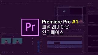 프리미어 프로 기초 강좌 Adobe Premiere Pro